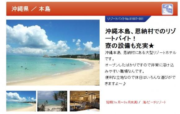 沖縄で住み込みアルバイト