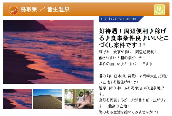沖縄以外の住み込みアルバイト条件
