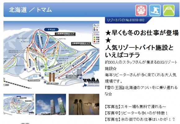 北海道トマムのリゾートアルバイト条件
