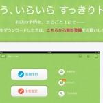 初期費用無料の飲食店予約台帳アプリ【トレタ】が良さげ