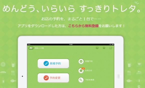 予約台帳アプリトレタTRETA