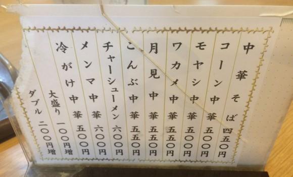 丸竹食堂メニュー