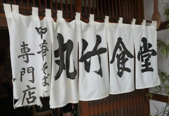 秋田県横手市十文字町丸竹食堂