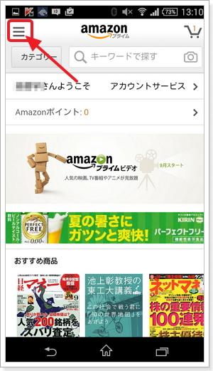 アマゾンコインアプリ購入使用方法設定2
