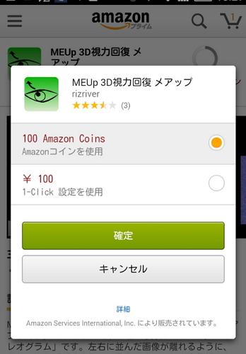 アマゾンコイン決済画面