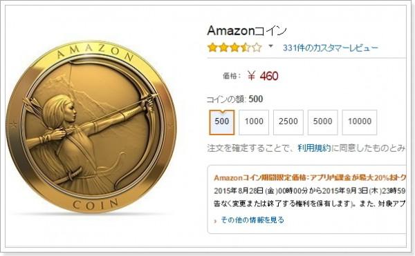 Amazonコインの購入