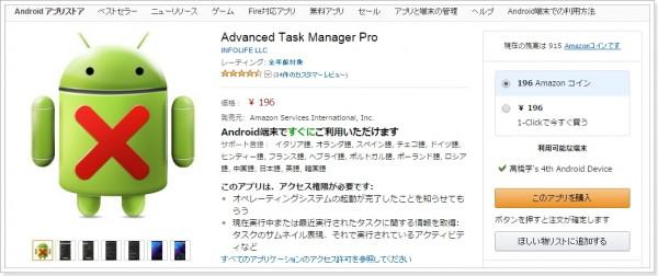 PC版Amazonアプリストアサイト画面
