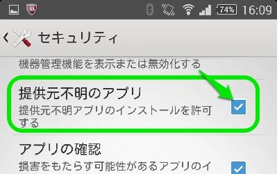 アマゾンアプリストアインストール設定