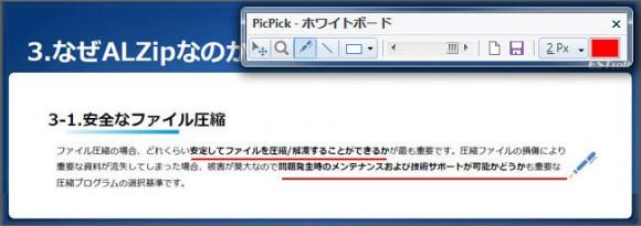 高画質キャプチャソフトPicPickホワイトボード機能