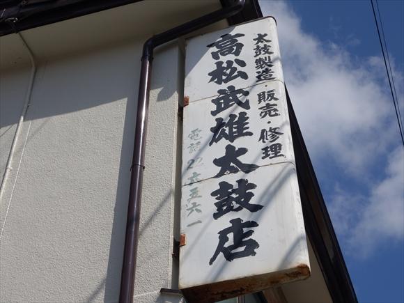 盛岡高松武雄太鼓店