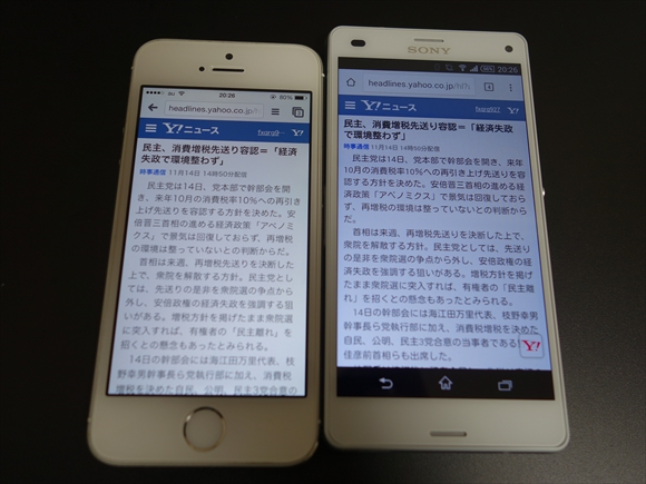 iPhone5sとXperiaZ3Compact違い1(大きさ3)