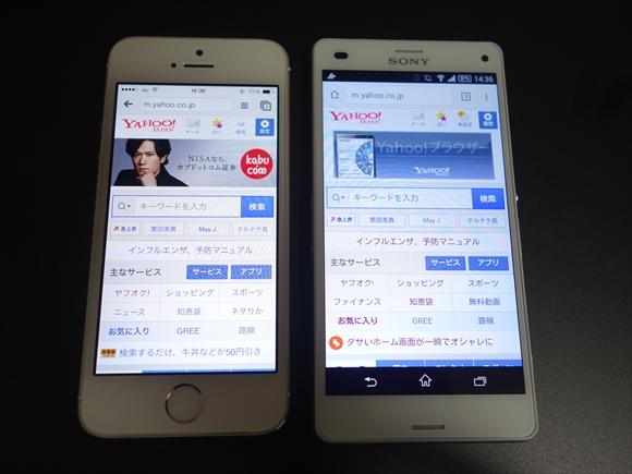 iPhone5sとXperiaZ3Compact違い1(大きさ2)
