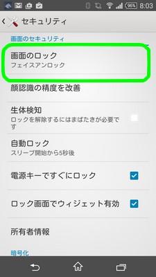 XperiaZ3フェイスアンロック機能設定