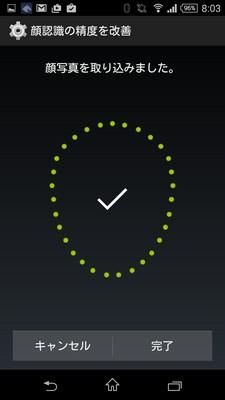 XperiaZ3フェイスアンロック精度改善