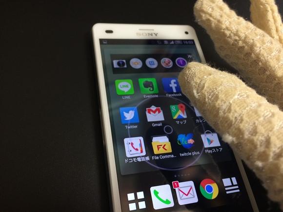 XperiaZ3手袋モード確認