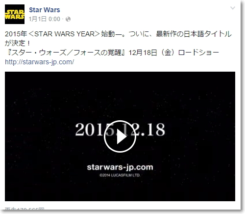 スターウォーズフォースの覚醒エピソード7日本公開日