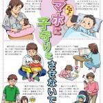 スマホに子守をさせないで!日本小児科医会が親に呼びかけ