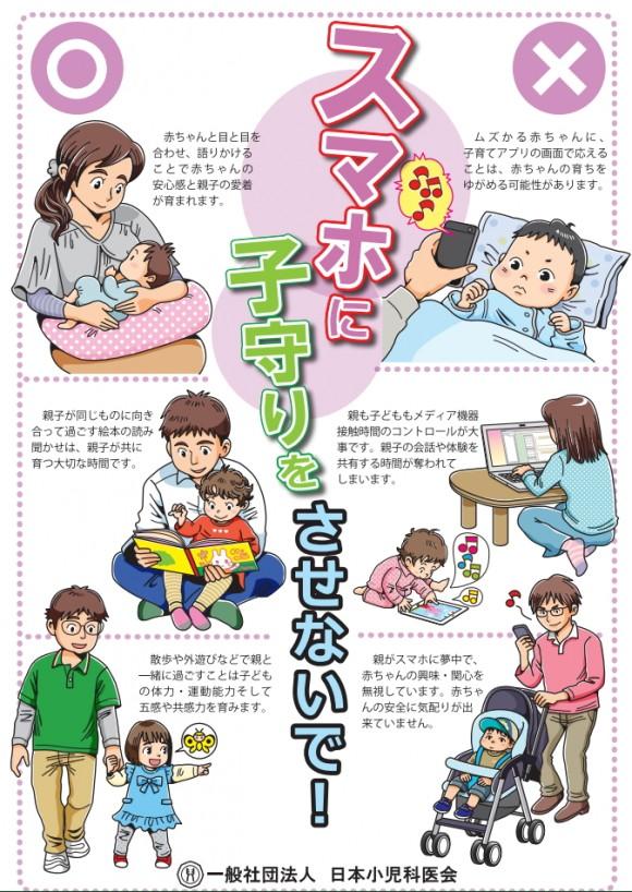 日本小児科医会スマホ子守