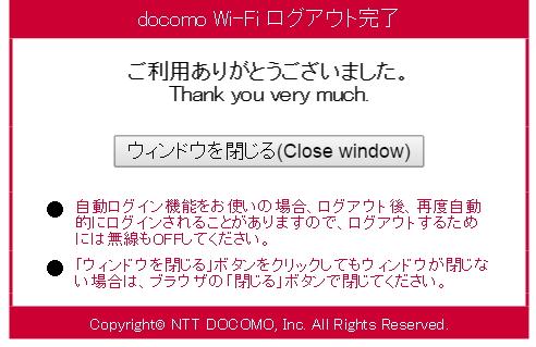 docomoWi-Fiログアウト
