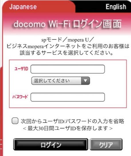 ノートPCをドコモWi-Fi接続方法3