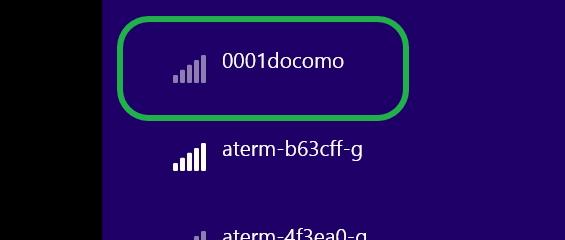 ノートPCをドコモWi-Fi接続方法2