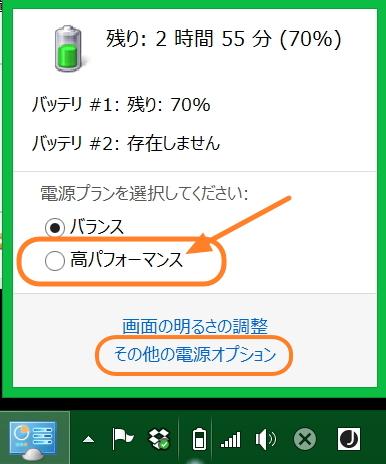 windowsとiphoneテザリング不安定解消2