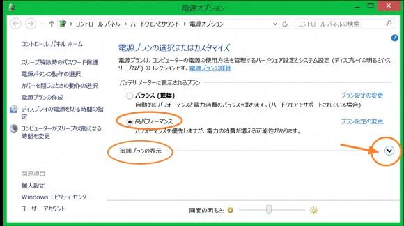 windowsとiphoneテザリング不安定解消3