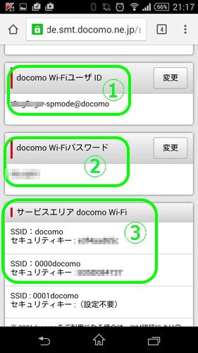 ドコモWi-FiIDパスワード画面