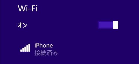WindowsとiPhoneテザリング不安定