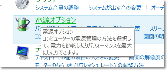 windowsとiphoneテザリング不安定解消8