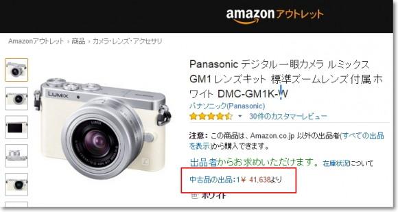Amazonアウトレットカメラ2