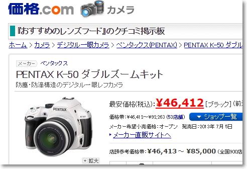 Amazonアウトレットカメラ3
