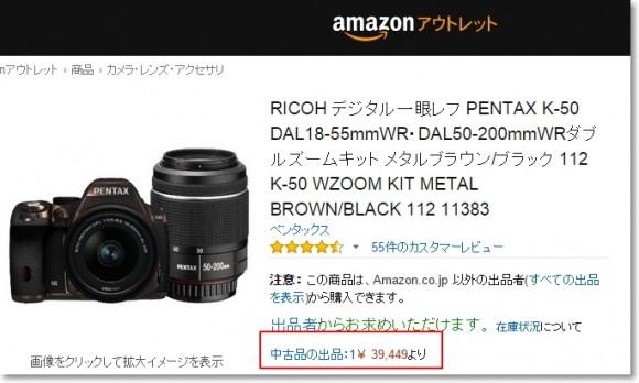 Amazonアウトレットカメラ4