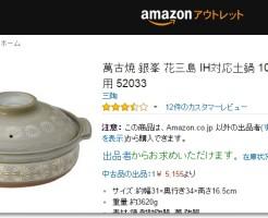 Amazonアウトレット土鍋