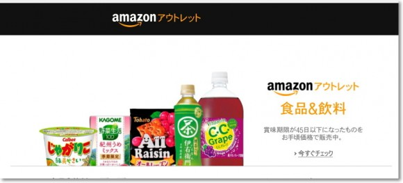 Amazonアウトレットストア