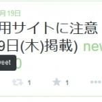 公式ツイッターに非公式リツイートボタンを設置するプラグイン「Classic Retweet」