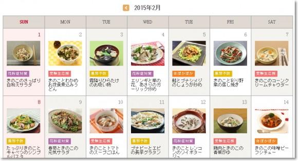 きのこらぼカレンダーレシピ