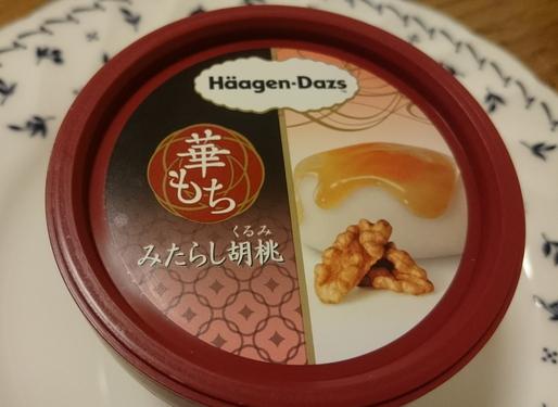 ハーゲンダッツ華もちみたらし胡桃