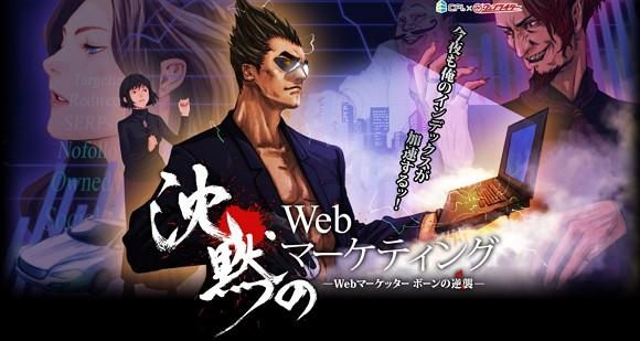 沈黙のWebマーケティングトップ画像