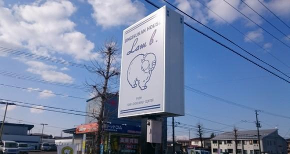 遠野食肉センタージンギスカンラム矢巾店