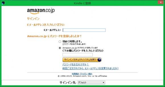 Kindle for PCサインイン