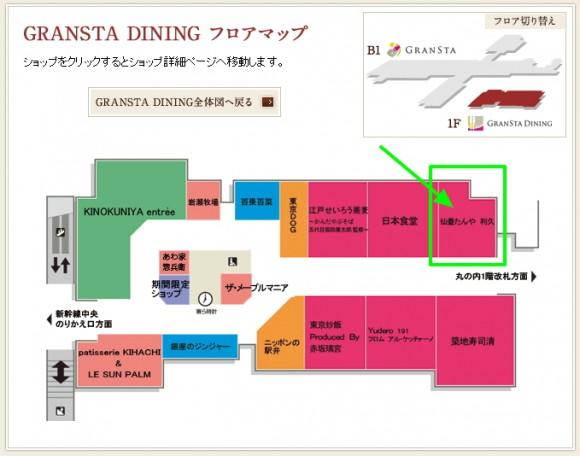 東京駅グランスタダイニング地図