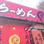 岩手県雫石町の味噌ラーメン専門店「まるこう」で食べてみた