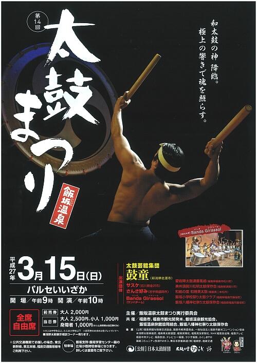 第14回 飯坂温泉太鼓祭りパンフレット