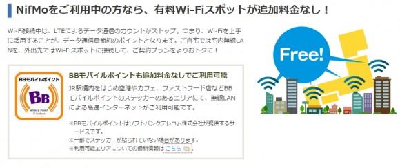 NifMoのメリットはBBモバイルポイントが無料で利用可能