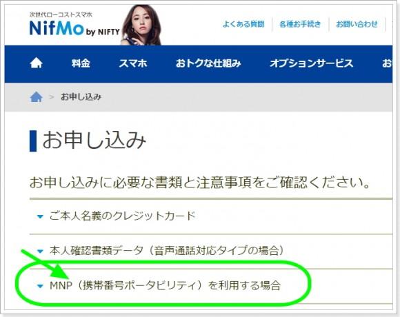 NifMoMNP申込み方法