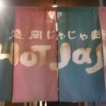 盛岡駅前でじゃじゃ麺食べるなら、やっぱりHotJaJa(ホットジャジャ)かと思う