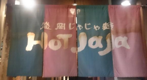 盛岡駅前じゃじゃ麺食べるならhotjajaホットジャジャ