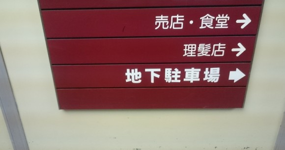 岩手医科大学付属病院地下食堂