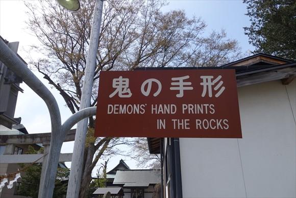 三ツ石神社鬼の手形